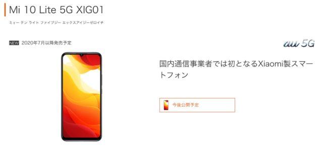Mi 10 Lite 5G(ミィー テン ラ_ - https___www.au.com_mobile_product_smartphone_xig01_
