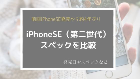 iPhoneSE第二世代のスペック比較と発売日