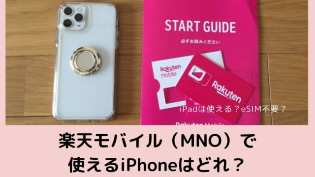 楽天モバイル(MNO)で使えたiPhone (1)