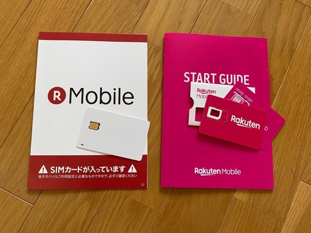 格安SIMの楽天モバイルとMNOの楽天モバイル