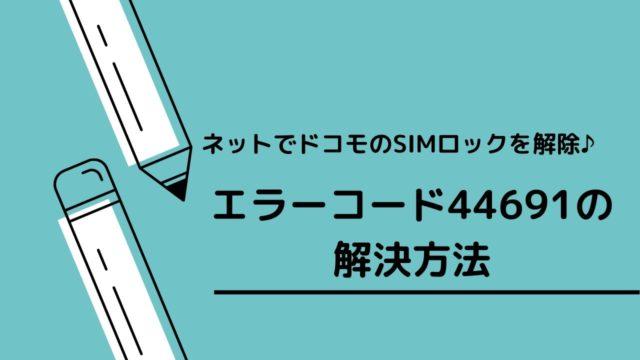 ドコモのSIMロック解除。エラーコード44691