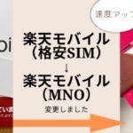 楽天モバイル(MNO)に乗り換えする方法