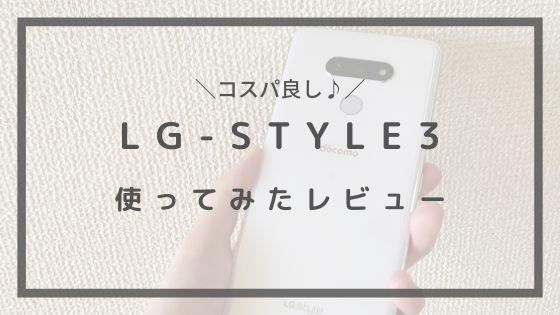 LG-style3