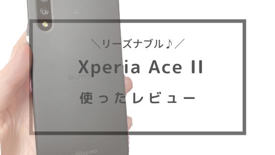 XperiaAce2