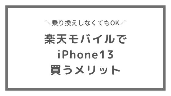 楽天モバイルでiPhone13買うメリット