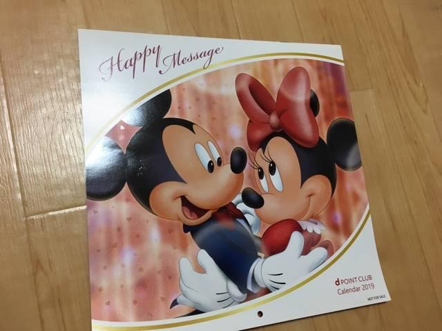 ドコモディズニーカレンダー2019年表紙